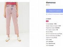 "Розовые ""вареные"" джинсы mom Glamorous"