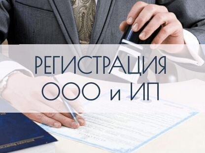 Регистрация ооо, ип без посещения налоговой
