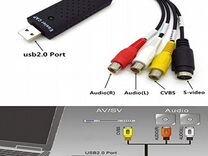 Конвертер аудио-видео 3RCA * USB