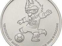 Монета 25 рублей чм 2018, fifa 2018 Забивака — Коллекционирование в Нижнем Новгороде