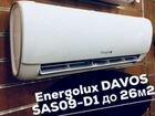 Сплит-система Energolux davos SAS09D1 до 26м2