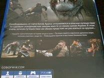 God Of War (PS4) без обмена