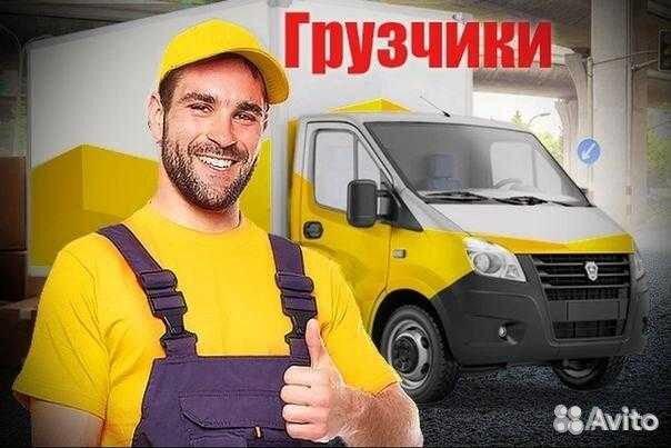 Грузчики Еманжелинск  89227365661 купить 1