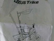 Трёхколёсный Велосипед Lexus Trike