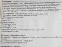 Осмокот Экстра — Растения в Екатеринбурге