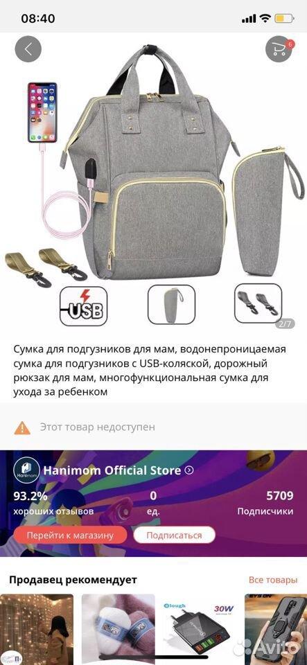 Сумка рюкзак для мамы  89376207649 купить 1