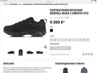 merrell moab 2 smooth black 900