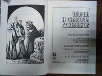 Теории и символы алхимиков / Апокрифы герметизма