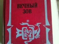 """Продам книгу А.Иванова """" Вечный зов"""""""