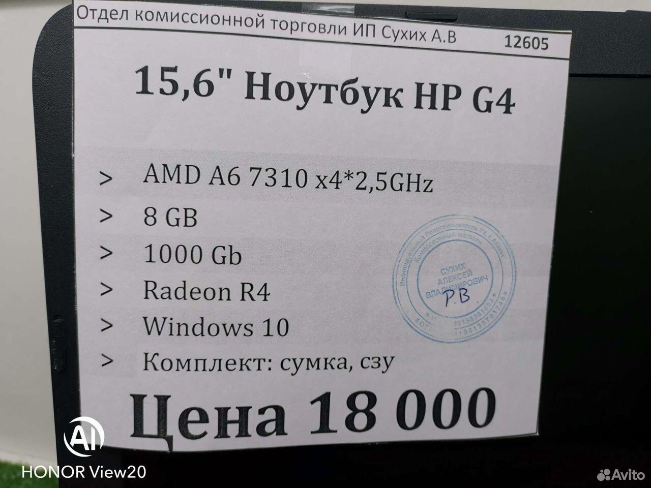 Ноутбук HP 4х ядерный /8GB/1000GB