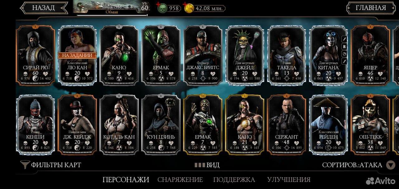 Mortal kombat mobile  89159068725 купить 6