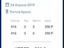 Билет на матч Ростов -Локомотив 24.04