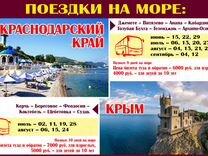 Отдых на Черном море(Крым)