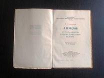 1947/А.П.Чехов; В Московском художественном театре