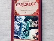 Книга «Заводной апельсин»