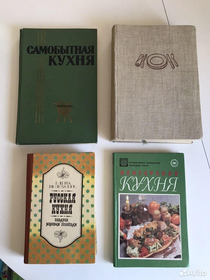 Книги с рецептами 89277684850 купить 1