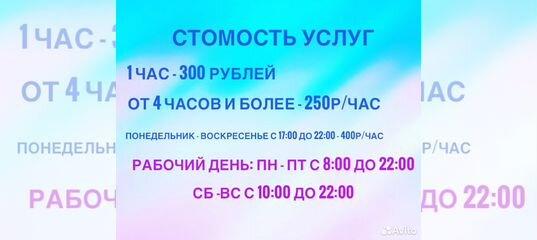 be6f4a8b9 Услуги - Уход и присмотр за детьми в Амурской области предложение и поиск  услуг на Avito — Объявления на сайте Авито