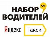 Водитель Яндекс.Такси на тариф комфорт