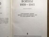 История второй мировой войны 12 тт. все тома