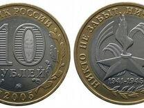 """10 рублей """"никто не забыт"""" Вечный огонь"""