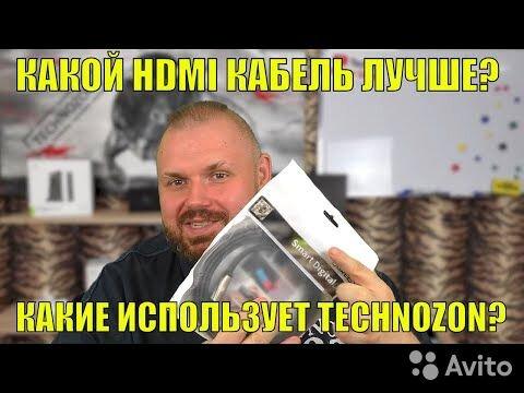 Кабель hdmi v2.0  89156461512 купить 2